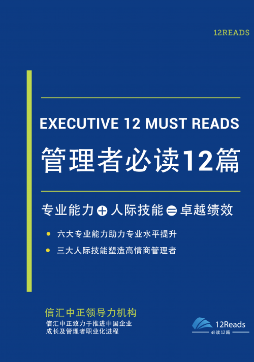 管理者必读12篇
