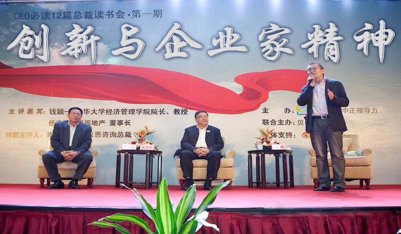 CEO必读12篇首届总裁读书会北京举行(企业家日报)