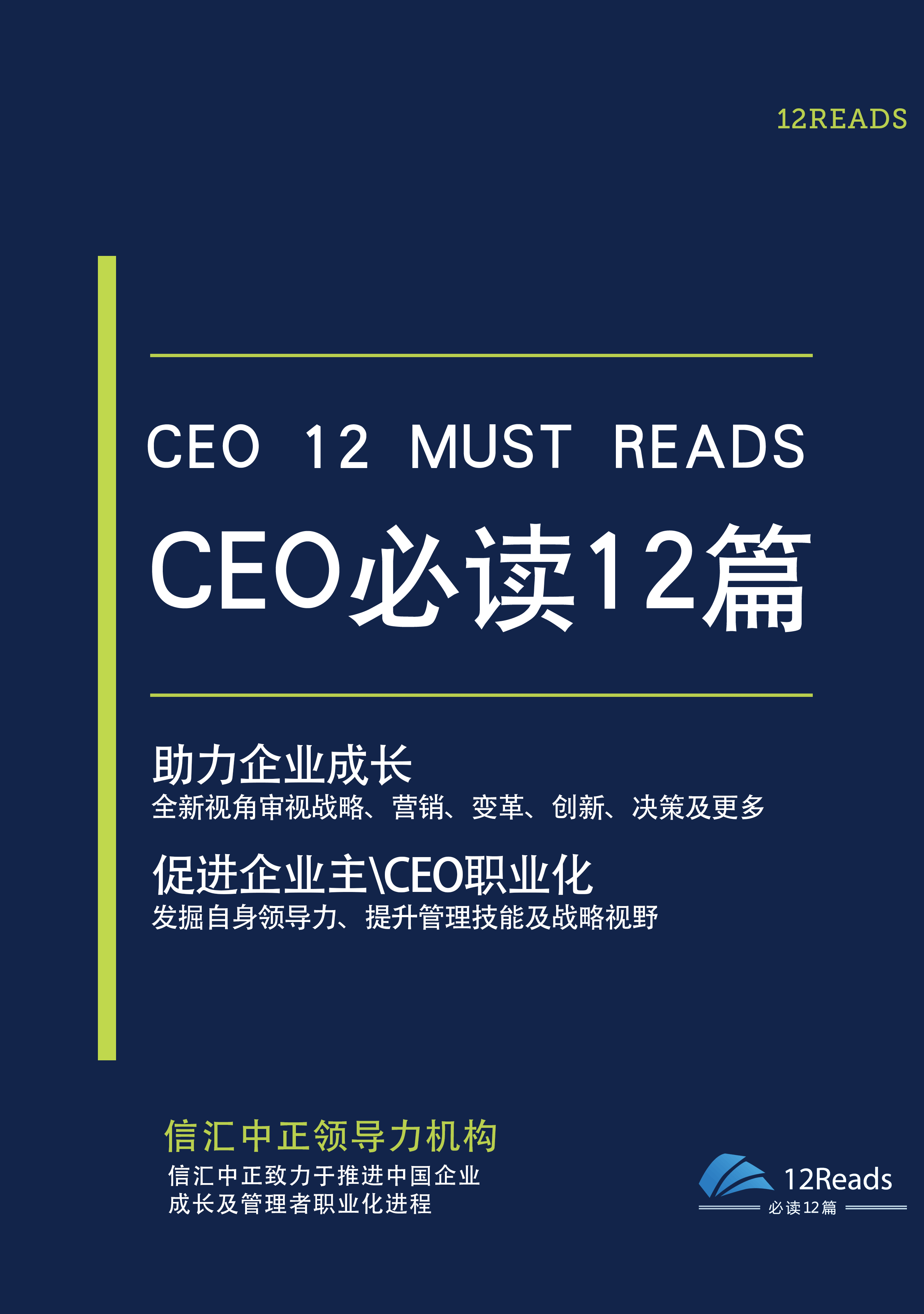 CEO必读12篇
