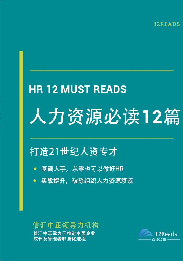 人力资源管理必读12篇