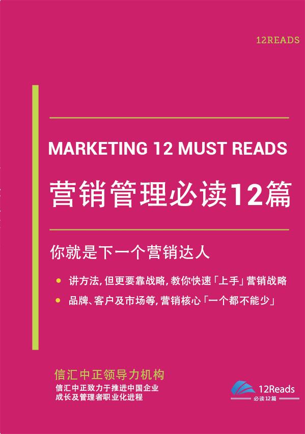 营销管理必读12篇