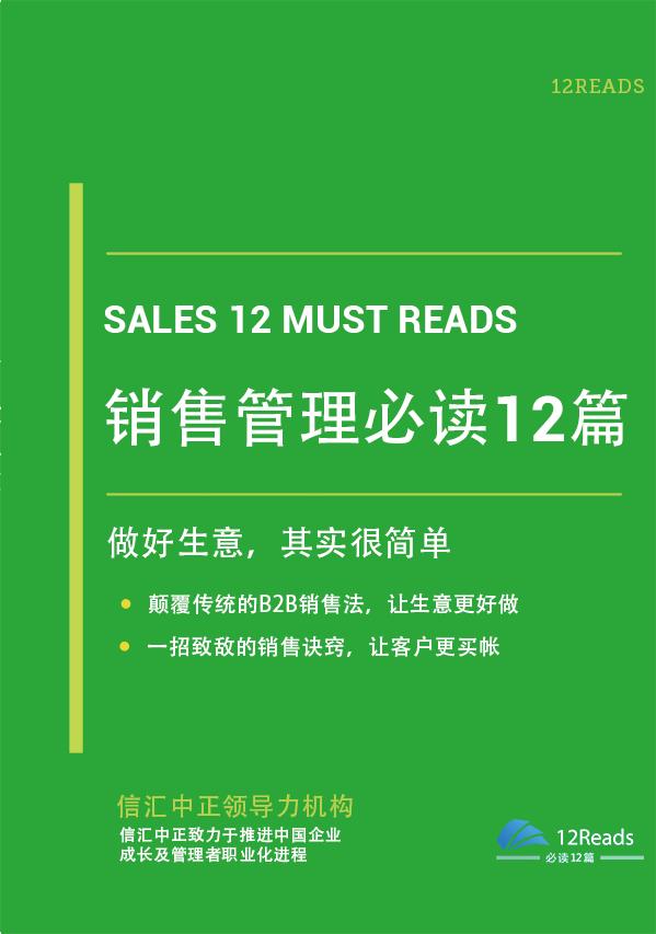 销售管理必读12篇