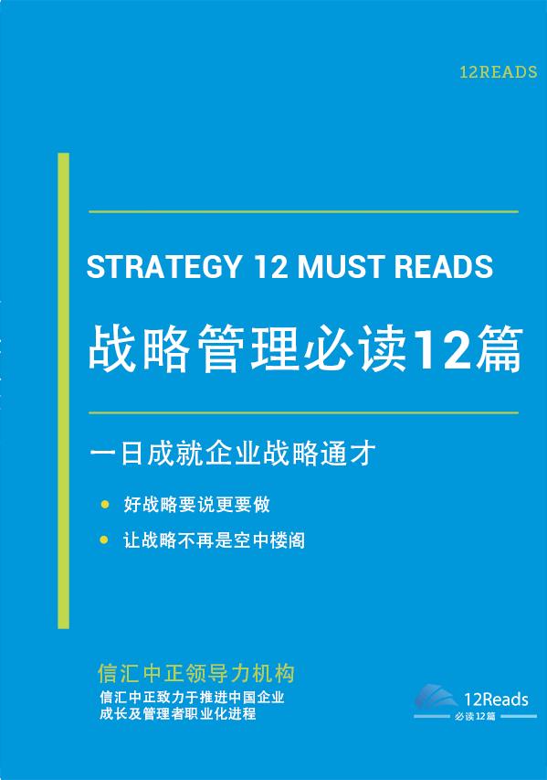 战略管理必读12篇