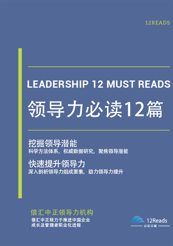 领导力必读12篇