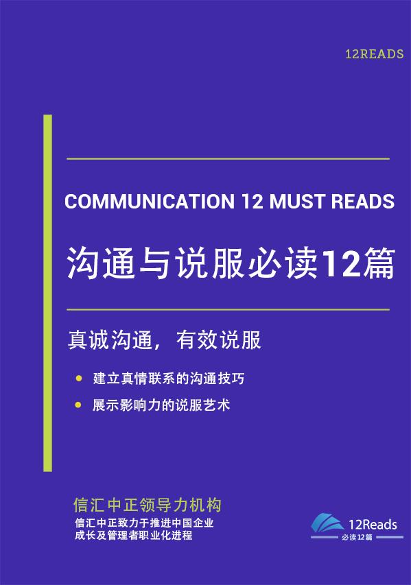 沟通与说服必读12篇