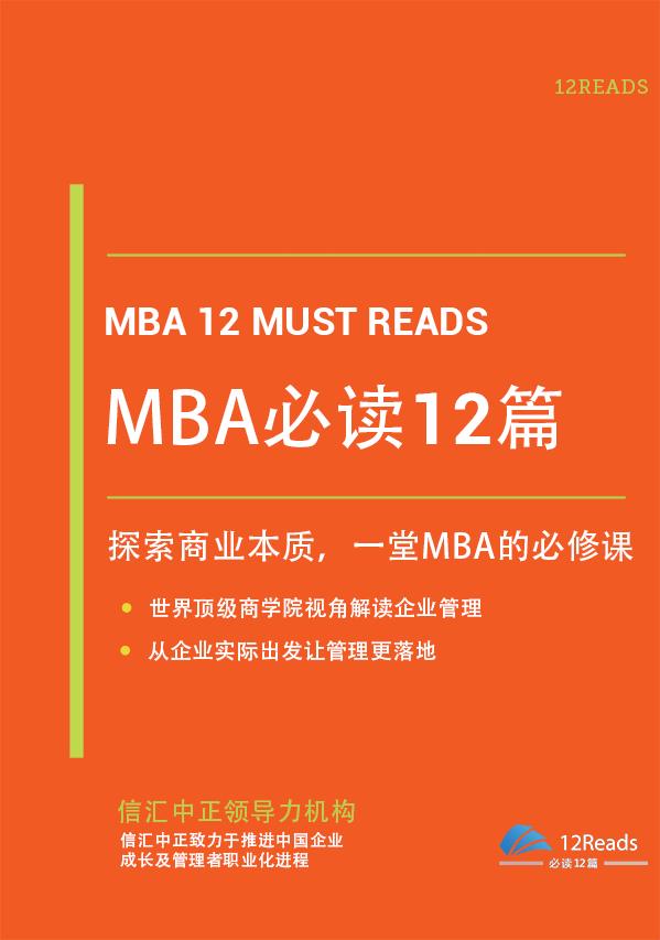 MBA必读12篇