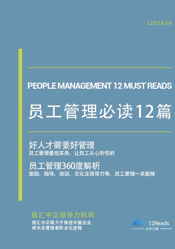 员工管理必读12篇