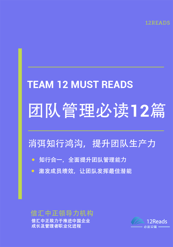 团队管理必读12篇