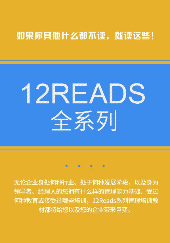 12Reads全系列