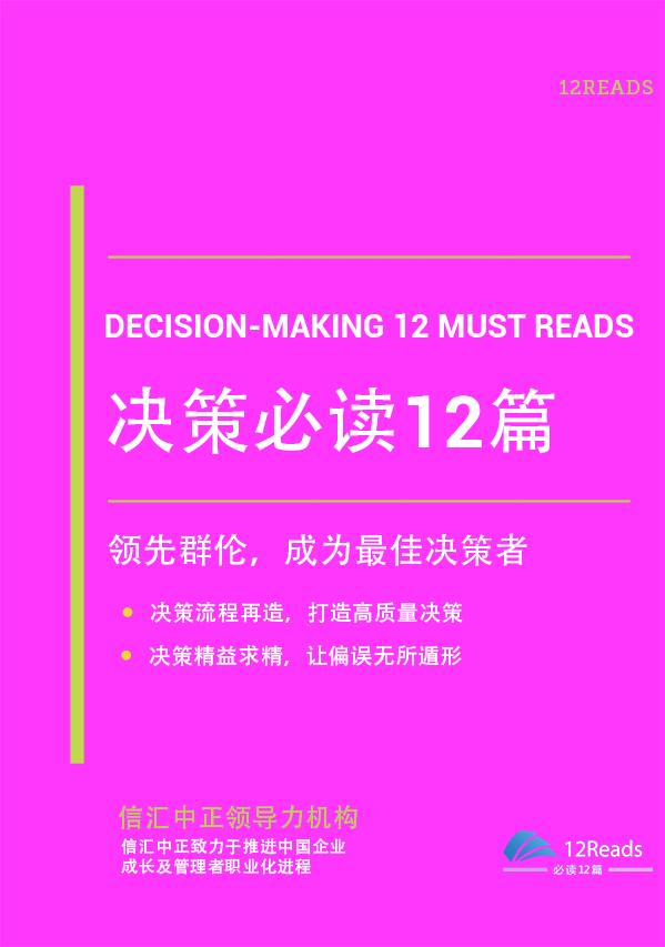 决策必读12篇
