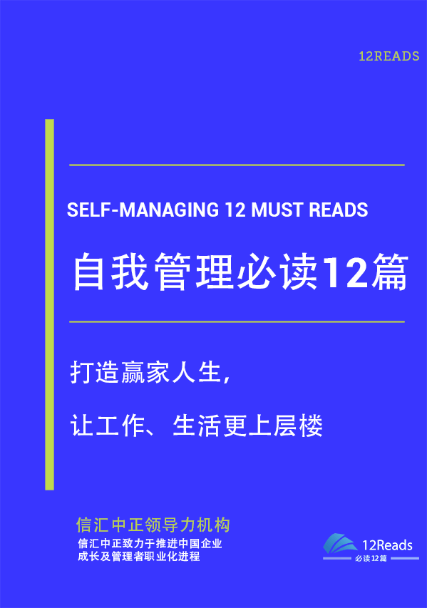 自我管理必读12篇