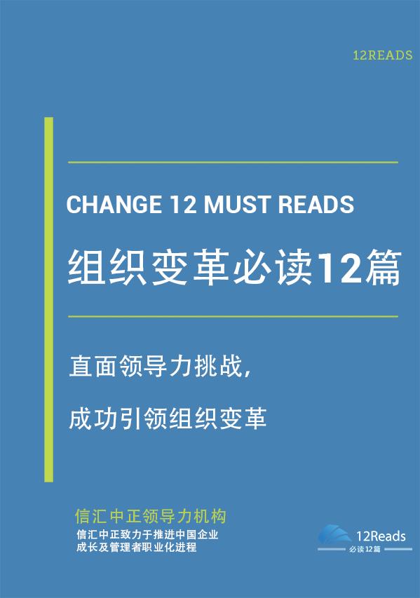 组织变革必读12篇