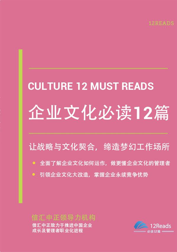 企业文化必读12篇