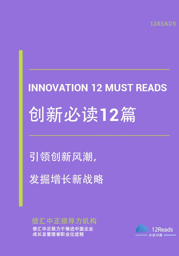 创新必读12篇