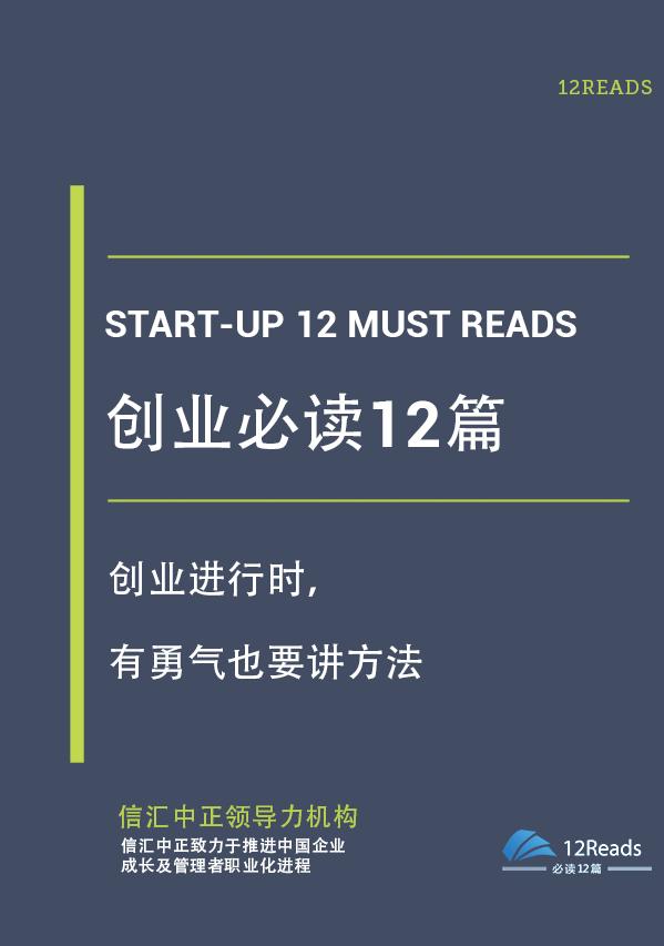 创业必读12篇