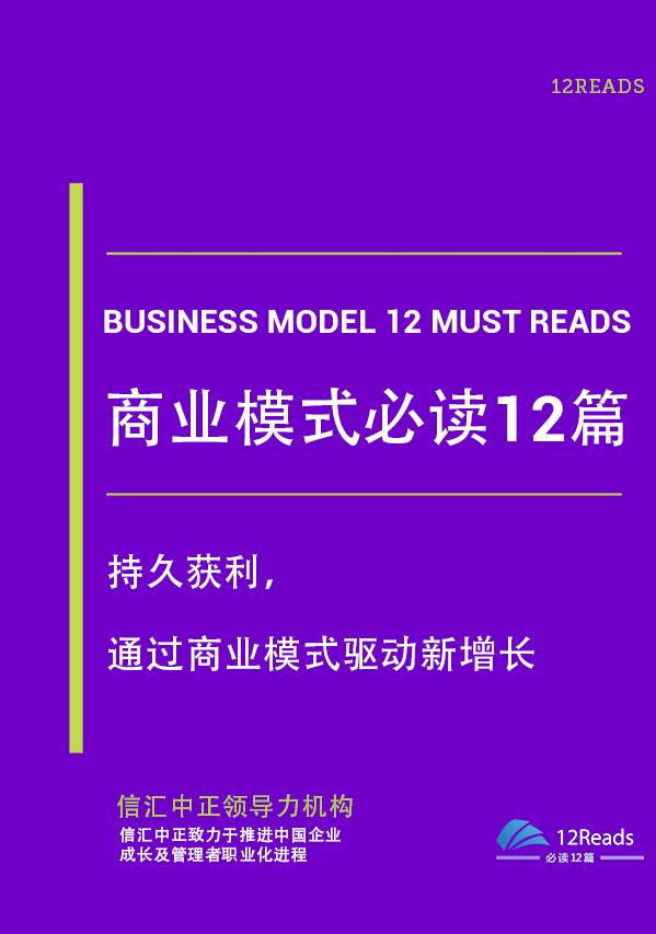商业模式必读12篇