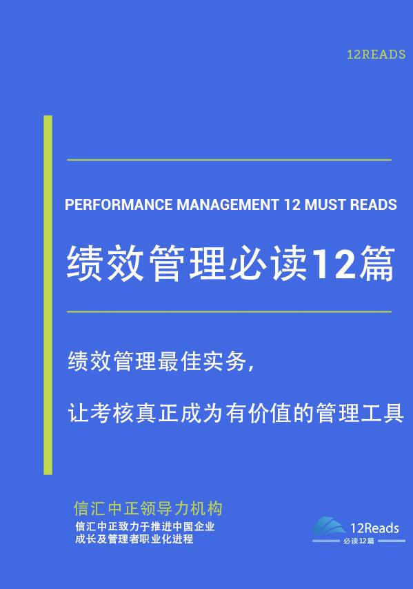 绩效管理必读12篇